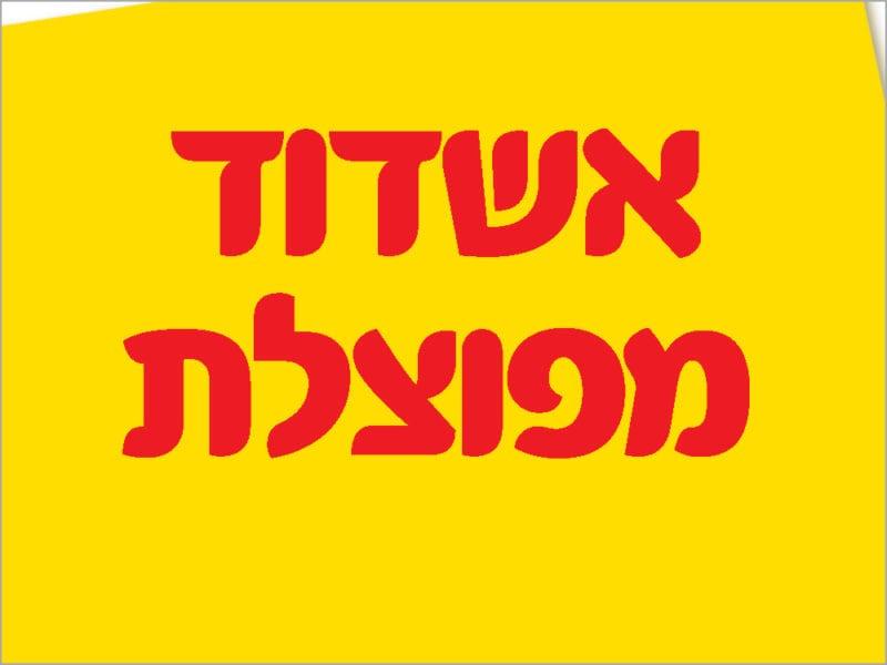 אשדוד מפוצלת - קמפיין טיזרים ליוחננוף באשדוד