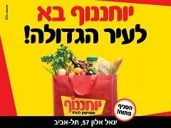 יוחננוף בא לעיר הגדולה - השקת הסניף הראשון של יוחננוף בתל אביב
