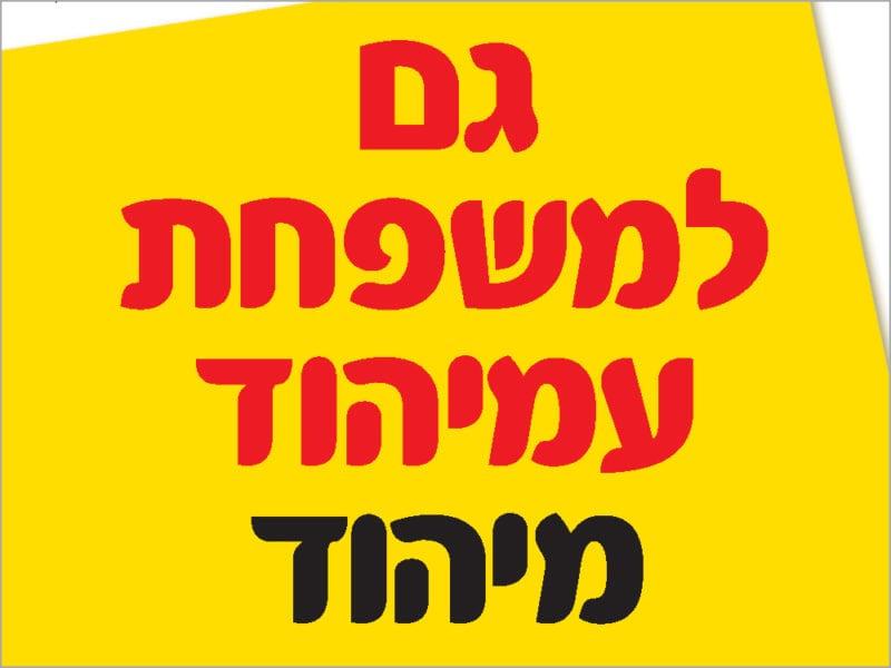 גם למשפחת מחפודה מאור יהודה - קמפיין השקת סניף יוחננוף הראשון באור יהודה